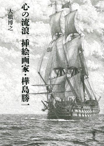 心の流浪 挿絵画家・樺島勝一