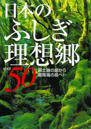 日本のふしぎ理想郷50: 最北端の島から最南端の島へ!の詳細を見る