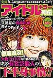 実録 アイドルキラー列伝 (ミッシィコミックス)