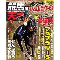競馬の天才! Vol.5