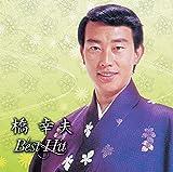 橋幸夫 ベストヒット BHST-153