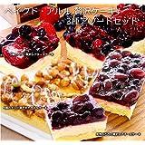 小麦の里 北海道江別 ベイクド・アルル 贅沢ケーキ 3個セット (アソートセット 各1個 合計3個)