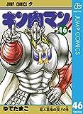 キン肉マン 46 (ジャンプコミックスDIGITAL)