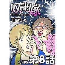 奴隷嫁 分冊版 第8話 (まんが王国コミックス)