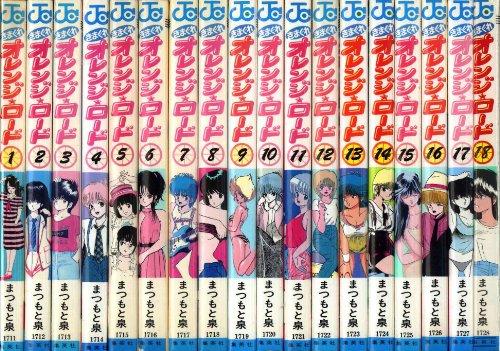 きまぐれオレンジロード 全18巻完結(ジャンプ・コミックス) [マーケットプレイス コミックセット]