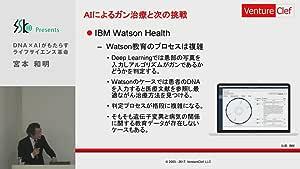 【シリコンバレー最新レポート】DNA×AIがもたらすライフサイエンス革命~劇的に進化するヘルスケア・バイオロジー×AIで生まれる新規事業~ [DVD]