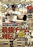 週刊ベースボール 2018年 08/13号 [雑誌]