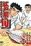 江戸前の旬 (92) (ニチブンコミックス)