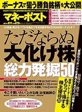 週刊ポスト 増刊 マネーポストの書影