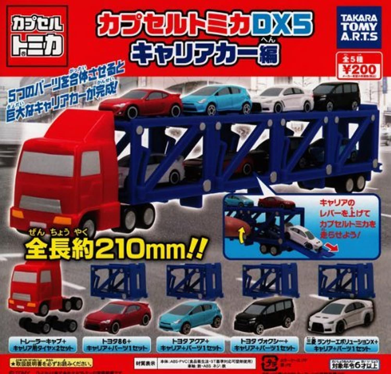 カプセルトミカDX5 キャリアカー編 ミニカー おもちゃ ガチャ タカラトミーアーツ(全5種フルコンプセット)