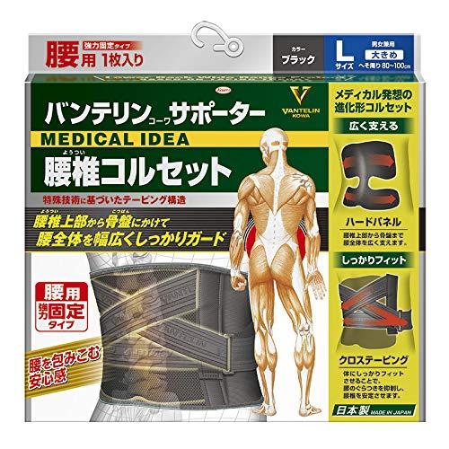 バンテリンサポーター 腰椎コルセット ブラック 大きめサイズ 胴囲(へそ周り) 80~100cm