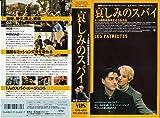 哀しみのスパイ【字幕版】 [VHS]
