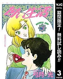 甘い生活【期間限定無料】 3 (ヤングジャンプコミックスDIGITAL)