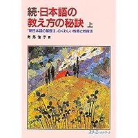 続・日本語の教え方の秘訣〈上〉―『新日本語の基礎2』のくわしい教案と教授法