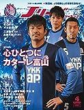 Jリーグサッカーキング 2016年4月号