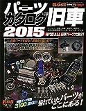 旧車パーツカタログ 2015 (SAN-EI MOOK 旧車改シリーズ 11)