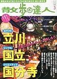 散歩の達人 2013年 03月号 [雑誌]