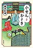 小せんとおとき (角川書店単行本)