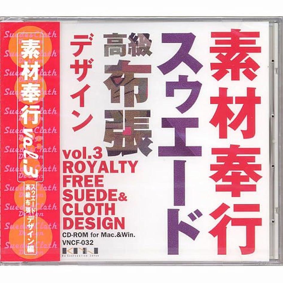 典型的な余韻引き出す素材奉行 vol.3「スゥエード?高級布張 デザイン編」