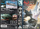 宇宙戦艦ヤマト・胎動篇~ヤマト!!わが心 [VHS]