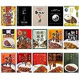 日本一周 ご当地 レトルト カレー 15食 詰め合わせセット