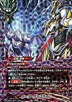 神バディファイト S-CBT01 カース・ディクライン(ガチレア) ゴールデンガルガ | クライマックスブースター ダークネスドラゴンW 呪竜/防御 魔法