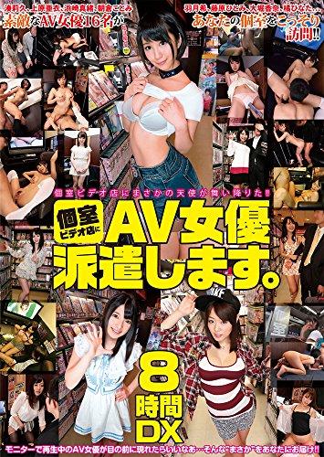 個室ビデオ店にAV女優派遣します。8時間DX [DVD]