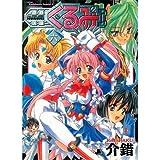 鋼鉄天使くるみ (6) (角川コミックス・エース)