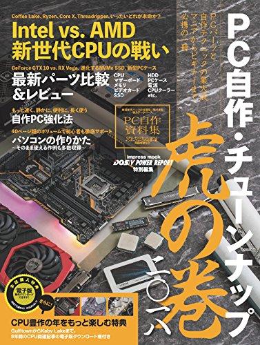 PC自作・チューンナップ虎の巻 二〇一八【DOS/V POWER REPORT 特別編集】