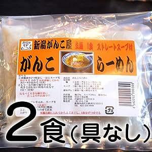 豚骨醤油味 新潟 がんこラーメン 2食入り ラーメン/和風スープ/生麺/魚介系