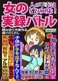 嫁姑超実録バトルVol.2 読んでスッキリ女のうっぷん!! (Big Fields Publishing)