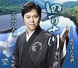 【夏盤】四万十川/北のほたる酒