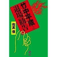 竹中平蔵への退場勧告