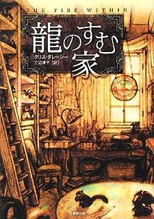 【読書感想】龍のすむ家