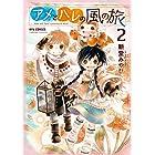アメとハレの風の旅(2)【電子限定特典ペーパー付き】 (RYU COMICS)