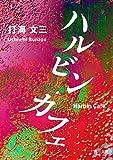 ハルビン・カフェ (角川文庫)