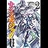 ナイツ&マジック 2巻 (デジタル版ヤングガンガンコミックス)