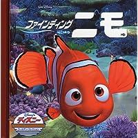 ファインディング・ニモ (ディズニー・ゴールデン・コレクション (32))