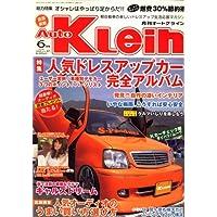 Auto Klein (オートクライン) 2008年 06月号 [雑誌]