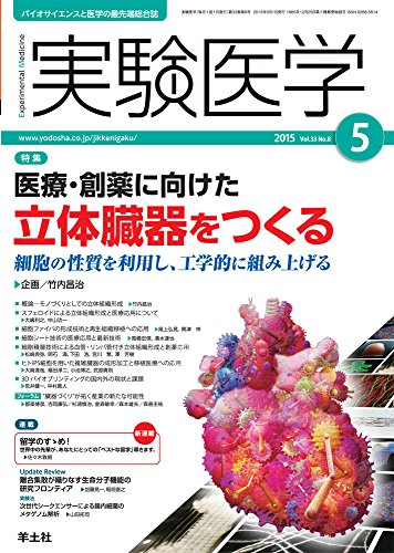 実験医学 2015年5月号 Vol.33 No.8 医療・創薬に向けた立体臓器をつくる〜細胞の性質を利用し、工学的に組...
