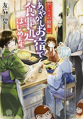 かくりよの宿飯 二 あやかしお宿で食事処はじめます。 (富士見L文庫)の詳細を見る