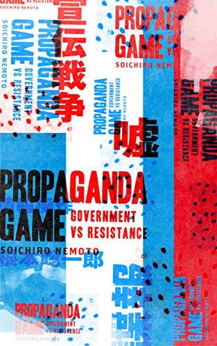 プロパガンダ・ゲーム(16年版)の詳細を見る