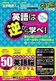 英語は逆から学べ!~最新の脳科学でわかった!世界一簡単な外国語勉強法~特殊音源CD付き(全外国語対応)