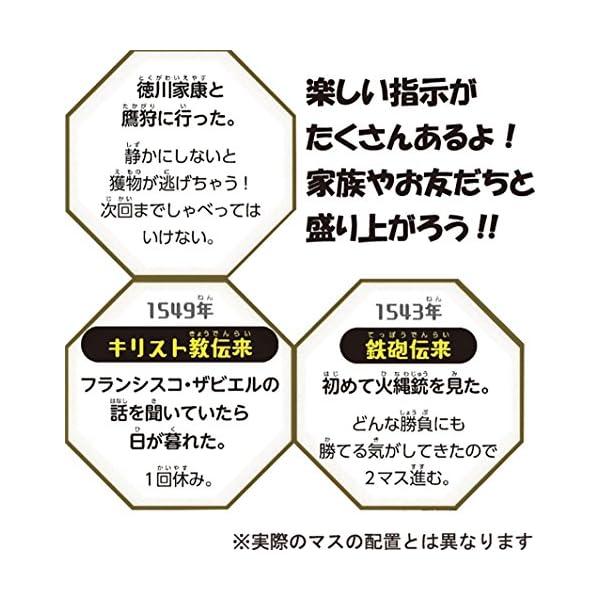 角川まんが学習シリーズ 日本の歴史 2018特...の紹介画像3