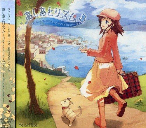 あしあとリズム ~Haruka Shimotsuki works best~の詳細を見る