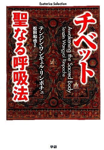 チベット聖なる呼吸法 (エソテリカ・セレクション)の詳細を見る