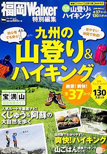 九州の山登り&ハイキング ウォーカームック