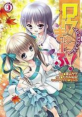 ロウきゅーぶ!(9)<ロウきゅーぶ!> (電撃コミックス)