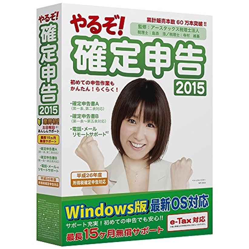 尊敬するレンドばかげている【やるぞ! 2016への無償バージョンアップシール付き】  やるぞ! 確定申告2015 for Windows