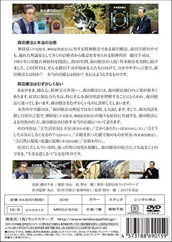 森田療法ビデオ全集 第5巻 悩める人への 生きるヒント 精神科医 藤田千尋